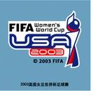 2003美国女足世界