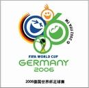 2006德国世界杯足