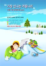 冬季滑雪运动_3