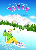 冬季滑雪运动_4