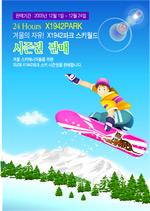 冬季滑雪运动_8