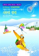 冬季滑雪运动_10