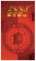 2008新年贺卡1