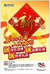 春节素材-海报