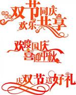 国庆中秋艺术字
