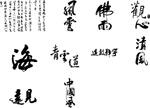 矢量书法中国风
