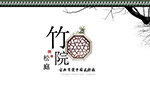 古典中国风PPT