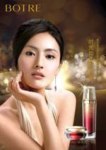 BOTRE化妆品海报