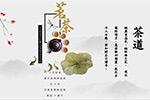 古典茶道文化PPT