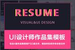 UI设计师简历