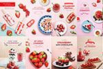 15款水果甜品海报