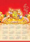 2011兔年挂历