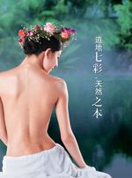 七彩美容广告
