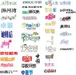 中华艺术字