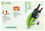 生态食品企业画册