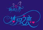 婚纱字体主题设计