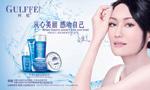 珂妃化妆品广告