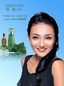 菜婷化妆品广告