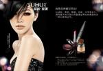 尚惠彩妆广告