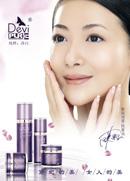 黛妃化妆品广告