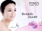 旁士化妆品广告