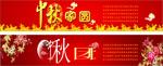 中秋节背景设计