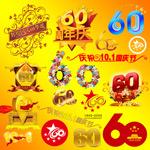 国庆60周年字体