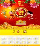 2010年日历台历