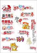 虎年春节艺术字