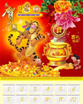 虎年日历挂历