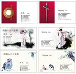 古典中国元素名片