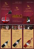 葡萄酒三折页1