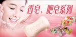 香皂肥皂广告