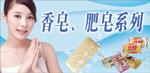 香皂肥皂广告二