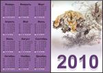 2010新年日历