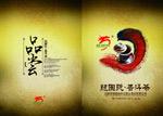 普洱茶画册