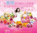 38妇女节广告
