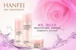 韩菲化妆品广告