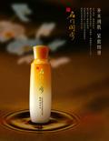 活肤水广告