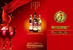 红酒宣传单设计