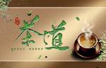 茶道广告设计