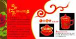 红瓷企业画册