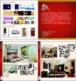 地产建筑宣传画册