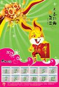 2011兔年年历