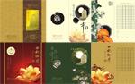 中秋月饼宣传画册