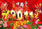 2011喜庆中国年