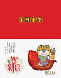 贺新禧春节贺卡