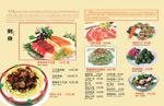 菜谱-刺生菜单