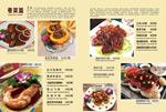 菜谱-粤菜菜单