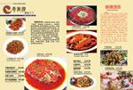 菜谱-湘菜菜单